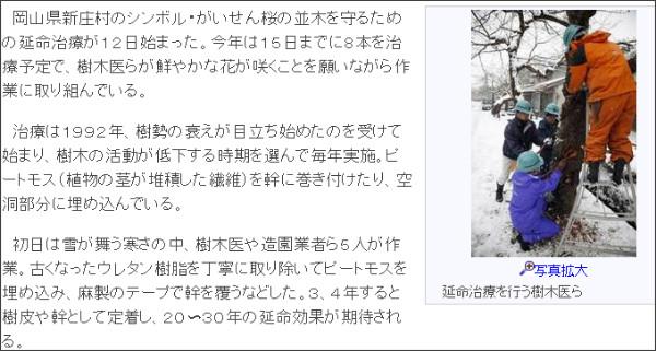 http://www.sanyo.oni.co.jp/news_s/news/d/2012031409492547