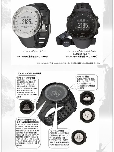 http://suunto-japan.jp/news/contents/2239