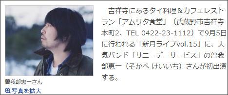 http://kichijoji.keizai.biz/headline/1740/