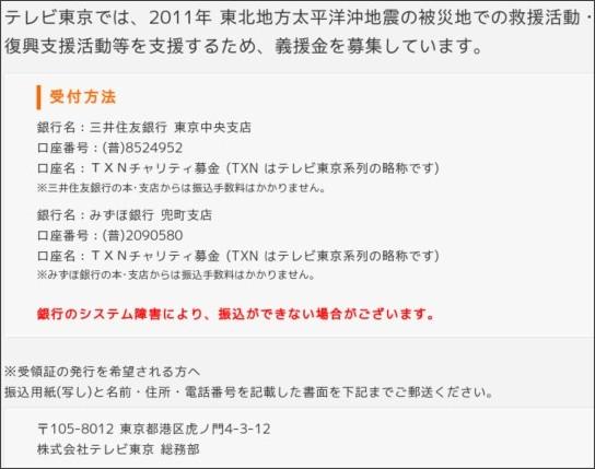http://www.tv-tokyo.co.jp/info/110313/