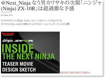 https://www.246g.com/log246/2010/06/next_ninja%E3%83%8B%E3%83%B3%E3%82%B8%E3%83%A3ninja-zx-10r.html