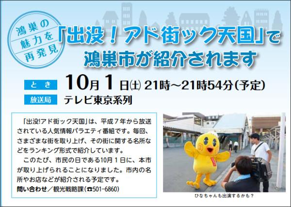 http://www.city.kounosu.saitama.jp/ikkrwebBrowse/material/files/group/2/778_P03.pdf