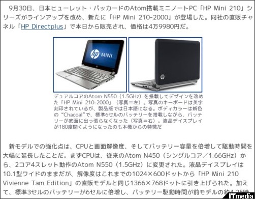 http://plusd.itmedia.co.jp/pcuser/articles/1009/30/news025.html