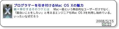 //www.atmarkit.co.jp/fcoding/index/mac.html