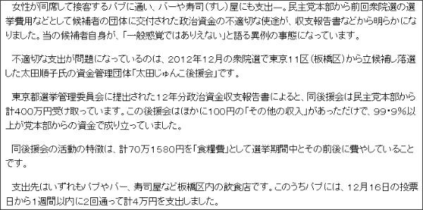 http://www.jcp.or.jp/akahata/aik14/2014-12-24/2014122414_01_1.html