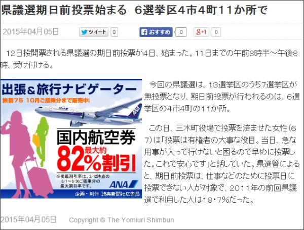 http://webcache.googleusercontent.com/search?q=cache:ubhIM2GR3xwJ:www.yomiuri.co.jp/local/kagawa/news/20150404-OYTNT50178.html+&cd=1&hl=ja&ct=clnk&gl=jp