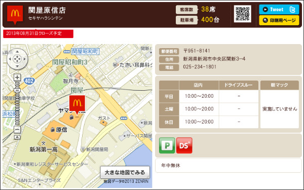 http://www.mcdonalds.co.jp/shop/map/map.php?strcode=15539