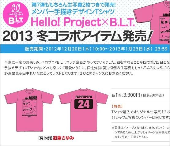 http://p.blt.tv/goods/hp_tshirts_07/index.html
