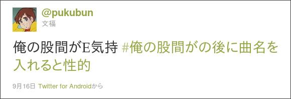 http://twitter.com/#!/pukubun/status/114537400985849857