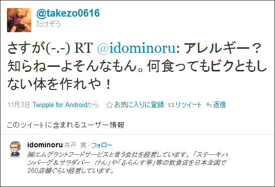 https://twitter.com/#!/takezo0616/status/132099270370275328