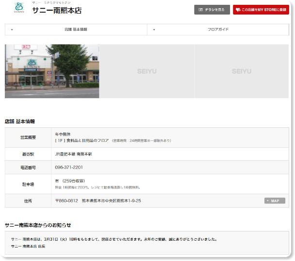 http://www.seiyu.co.jp/shop/%E3%82%B5%E3%83%8B%E3%83%BC%E5%8D%97%E7%86%8A%E6%9C%AC%E5%BA%97