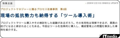 http://techtarget.itmedia.co.jp/tt/news/0812/10/news02.html