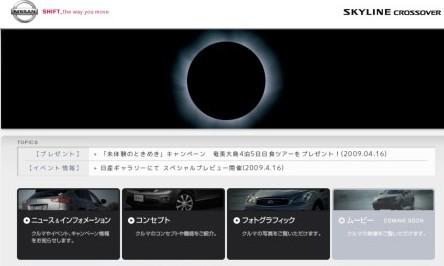 http://www.nissan.co.jp/SKYLINE/CROSSOVER/