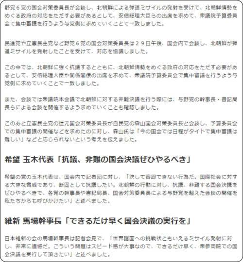 http://www3.nhk.or.jp/news/html/20171129/k10011239931000.html?utm_int=nsearch_contents_search-items_001