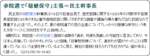 http://www.jiji.com/jc/c?g=pol_30&k=2013051600950