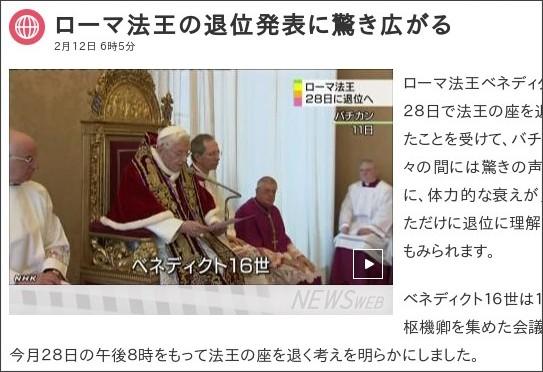 http://www3.nhk.or.jp/news/html/20130212/k10015443951000.html