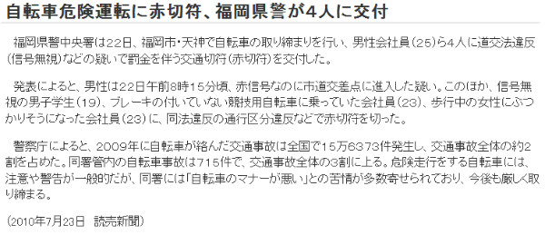 http://kyushu.yomiuri.co.jp/news/national/20100723-OYS1T00186.htm