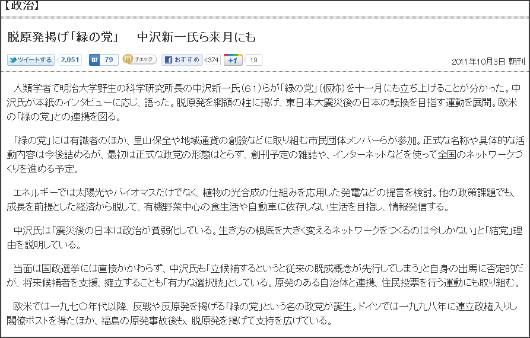 http://www.tokyo-np.co.jp/article/politics/news/CK2011100302000016.html