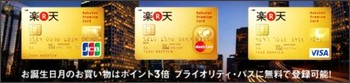 http://card.rakuten.co.jp/premium/