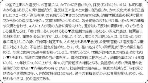 http://www.asahi.com/paper/column.html
