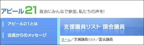 http://www.apr21.gr.jp/list_kokkai.html