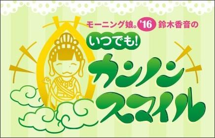 http://hicbc.com/radio/kannon_smile/