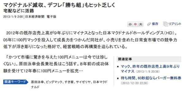 http://www.nikkei.com/article/DGXNZO50388360Y3A100C1TJ2000/?dg=1