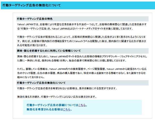 http://btoptout.yahoo.co.jp/optout/index.html