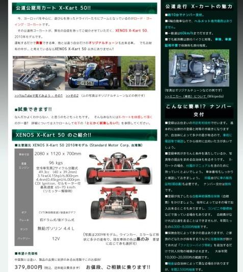 http://www.mecanica.jp/profile.html