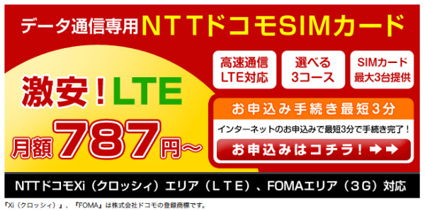 http://bb.excite.co.jp/lte/docomo/#course