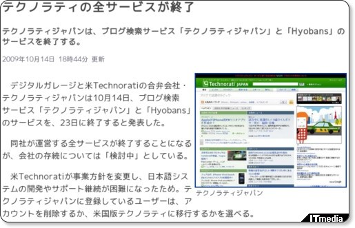 http://www.itmedia.co.jp/news/articles/0910/14/news092.html