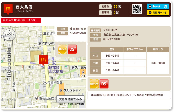 http://www.mcdonalds.co.jp/shop/map/map.php?strcode=13643
