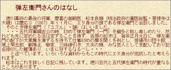 http://www013.upp.so-net.ne.jp/Isemori-jinken/newpage4-2.htm