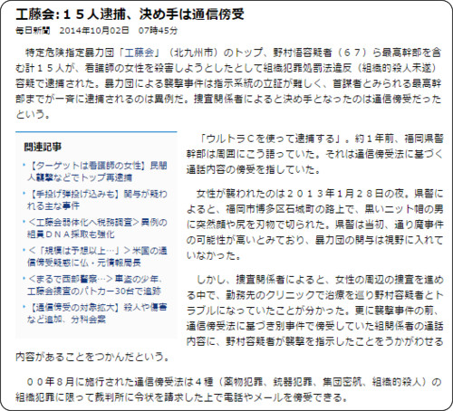 http://mainichi.jp/select/news/20141002k0000m040177000c.html
