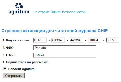 http://www.agnitum.ru/promo/chip/
