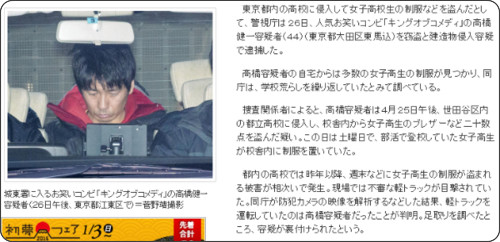 http://www.yomiuri.co.jp/national/20151226-OYT1T50069.html?from=fb
