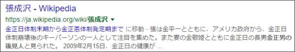 https://www.google.co.jp/#q=%E5%BC%B5%E6%88%90%E6%B2%A2%E3%80%80%E9%87%91%E6%AD%A3%E7%94%B7%E3%81%AE%E5%BE%8C%E8%A6%8B%E4%BA%BA