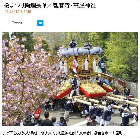 http://www.shikoku-np.co.jp/kagawa_news/locality/photo.aspx?id=20130415000157&no=1