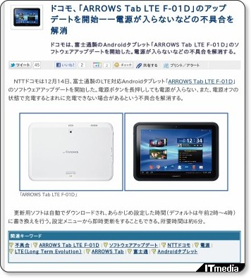 http://plusd.itmedia.co.jp/mobile/articles/1112/14/news069.html