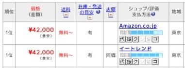 http://kakaku.com/item/K0000061327/