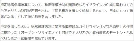 http://www3.nhk.or.jp/news/html/20131206/k10013643701000.html