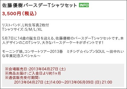 http://www.uf-online.jp/item/912268.html