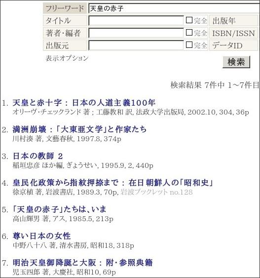 http://webcatplus.nii.ac.jp/pro/?q=%E5%A4%A9%E7%9A%87%E3%81%AE%E8%B5%A4%E5%AD%90&t=&ps=&pe=&m=&c=&i=&r=&p=&a=&l=&n=50&o=yd&lang=ja