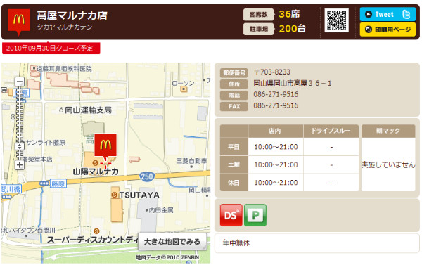 http://www.mcdonalds.co.jp/shop/map/map.php?strcode=33514