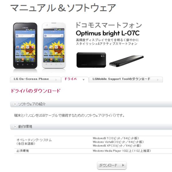 http://www.lg.com/jp/mobile-phones/download-page/L-07C/product-info-driver.jsp