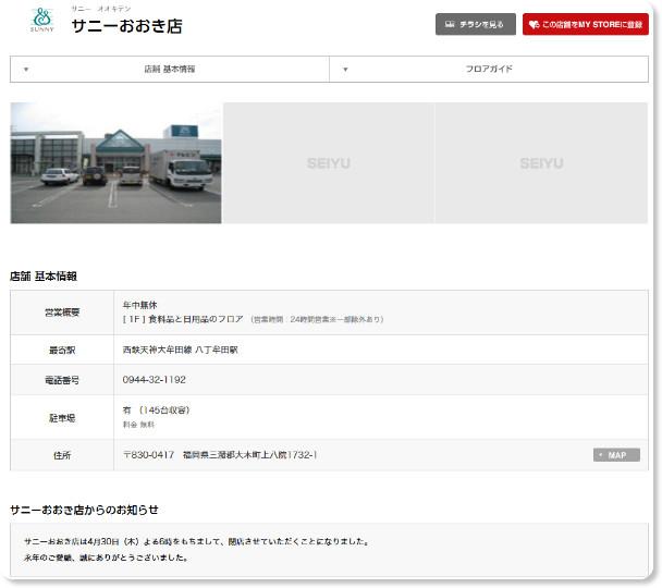 http://www.seiyu.co.jp/shop/%E3%82%B5%E3%83%8B%E3%83%BC%E3%81%8A%E3%81%8A%E3%81%8D%E5%BA%97