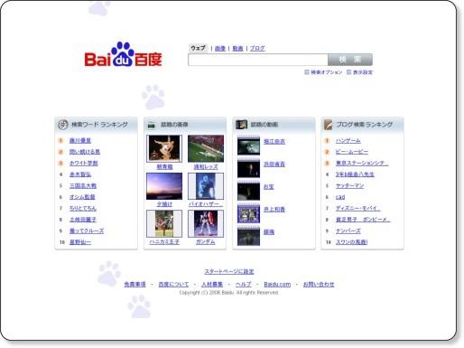http://www.baidu.jp