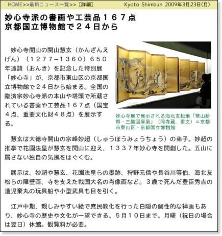 http://kyoto-np.jp/article.php?mid=P2009032300141&genre=J1&area=K00