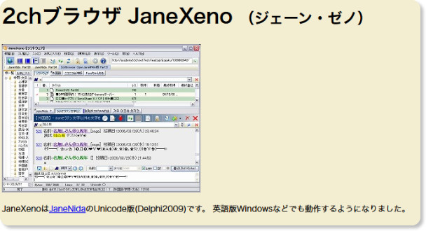 http://janexeno.client.jp/