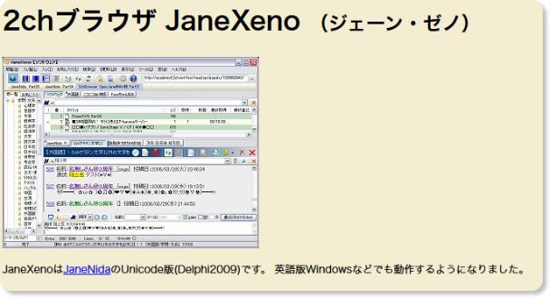 http://janexeno.client.jp/